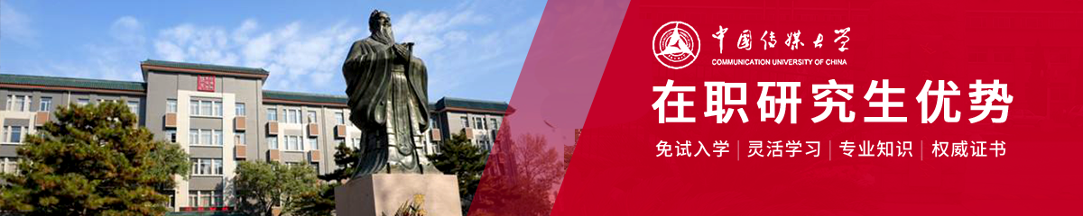 中国传媒大学在职研究生优势有哪些?