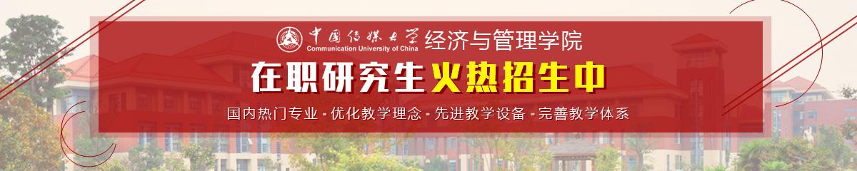 中国传媒大学——经济与管理学院