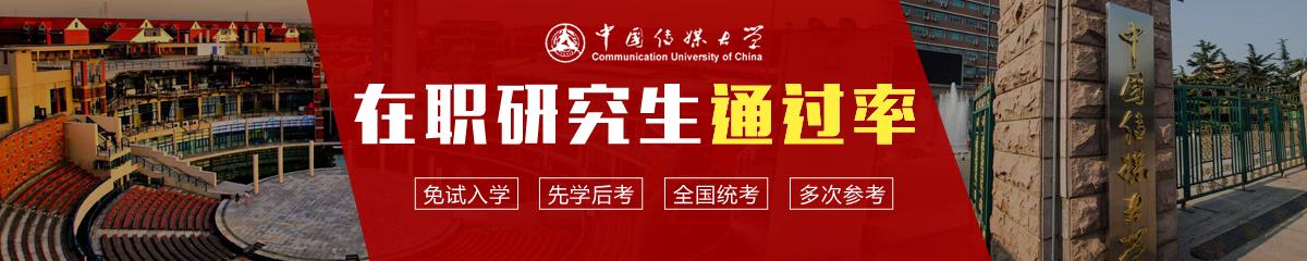 中国传媒大学在职研究生通过率高吗?