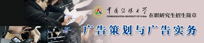 中国传媒大学广告学院广告学(广告策划与广告实务)高级课程进修班招生简章