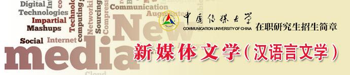 中国传媒大学文学院现当代文学(新媒体与文学)高级课程进修班招生简章
