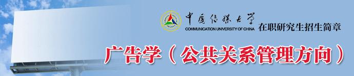 中国传媒大学广告学院广告学(公共关系管理)高级课程进修班招生简章