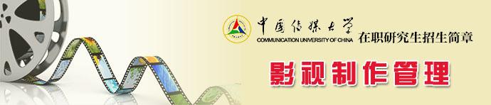 中国传媒大学经济与管理学院传媒经济学(影视制片管理)高级课程进修班招生简章