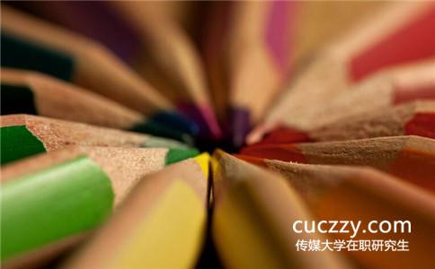 中国传媒大学在职研究生是先上课后考试吗