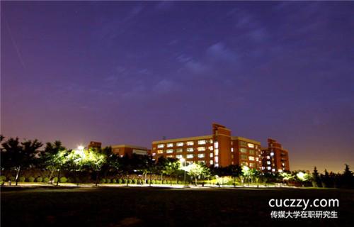中国传媒大学在职研究生与全日制研究生哪个简单?