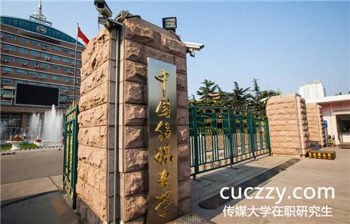 中国传媒大学在职研究生考试如何复习