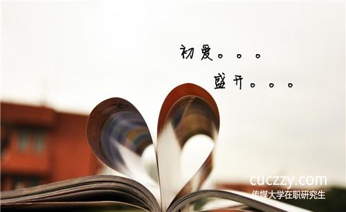 中国传媒大学在职研究生汉语言教学费用高不高?