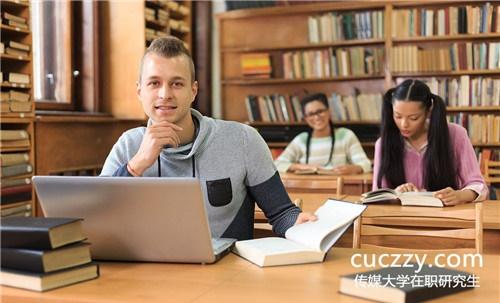 中国传媒大学在职研究生要考多少分算通过?